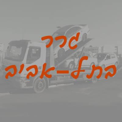 גרר בתל אביב